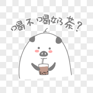 喝不喝奶茶表情包图片