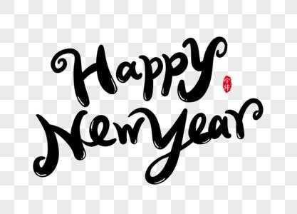 新年快乐手写英文字体设计艺术字图片