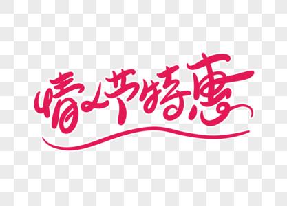 情人节特惠艺术字字体88必发手机官网登录元素图片