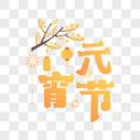 黄色元宵节字体图片