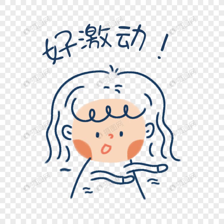 好激动格式表情元素psd素材_设计素材免费迷迷色图表情包图片