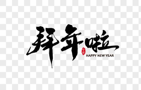 拜年啦书法字体设计艺术字图片
