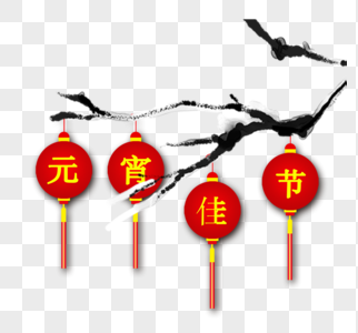 元宵佳节金色字体图片