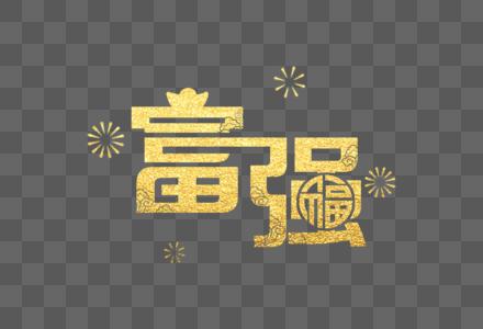 金色中国风富强字体图片