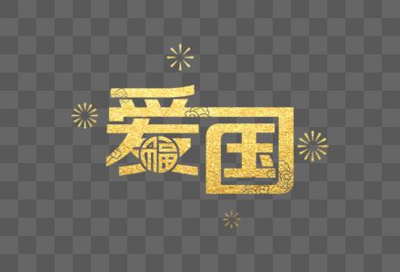 金色爱国字体图片
