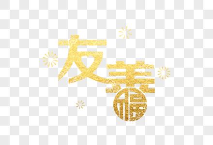 金色友善字体图片