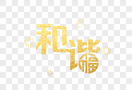 金色和谐字体图片