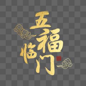金色五福临门毛笔字体图片