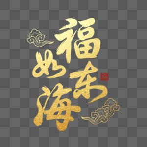 福如东海金色毛笔字体图片