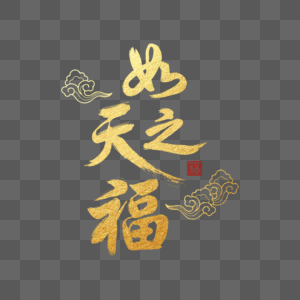 金色如天之福毛笔字体图片