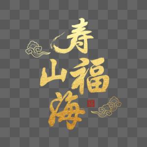 金色寿山福海毛笔字体图片