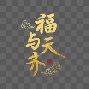 金色福与天齐毛笔字体图片