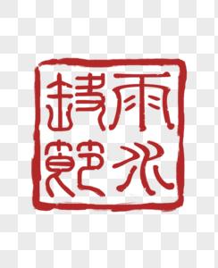 红色雨水时节印章图片