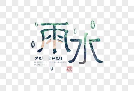 雨水字体图片