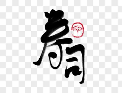 寿司手写毛笔字图片