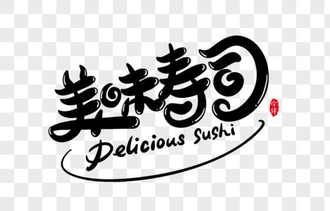 美味寿司字体设计元素图片