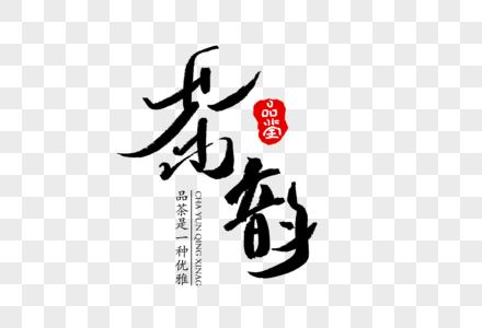 茶韵手写字体图片