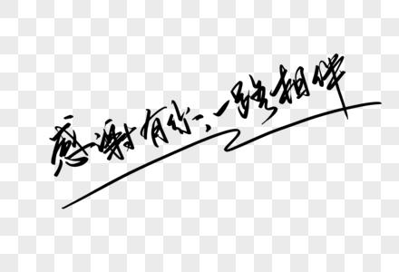 感谢有你 一路相伴手写字体图片