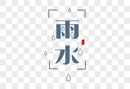 二十四节气雨水字体元素图片