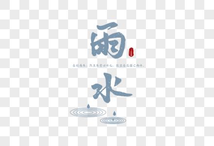 中国风唯美二十四节气雨水字体元素图片