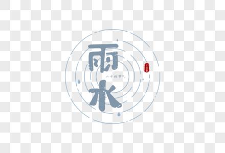 中国风雨水节气字体元素图片