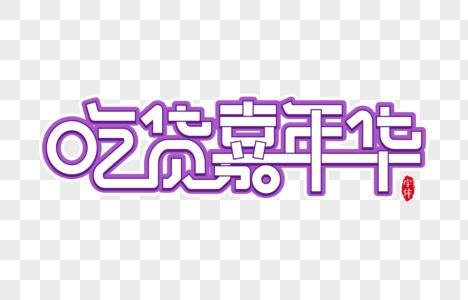 吃货嘉年华字体设计艺术字图片