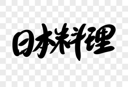 日本料理创意艺术字设计图片