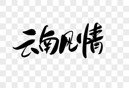 云南风情创意艺术字设计图片
