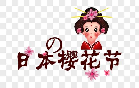 日本樱花节字体图片