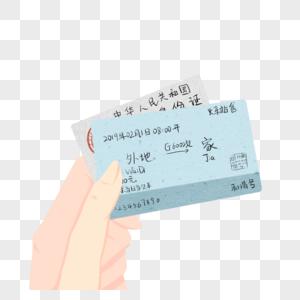 手持车票图片