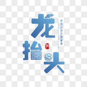 中国风龙抬头字体图片