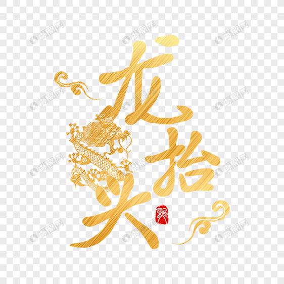 金色龙抬头拉丝字体图片