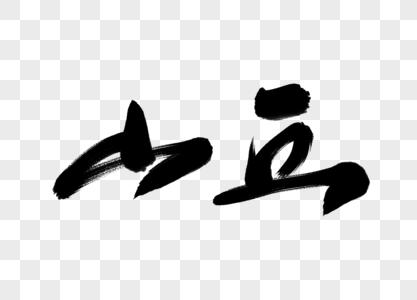 山丘手写毛笔字图片