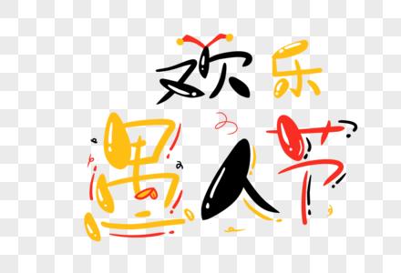 欢乐愚人节字体图片