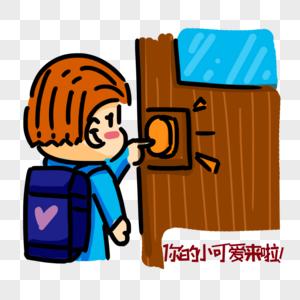 男友按门铃表情包图片