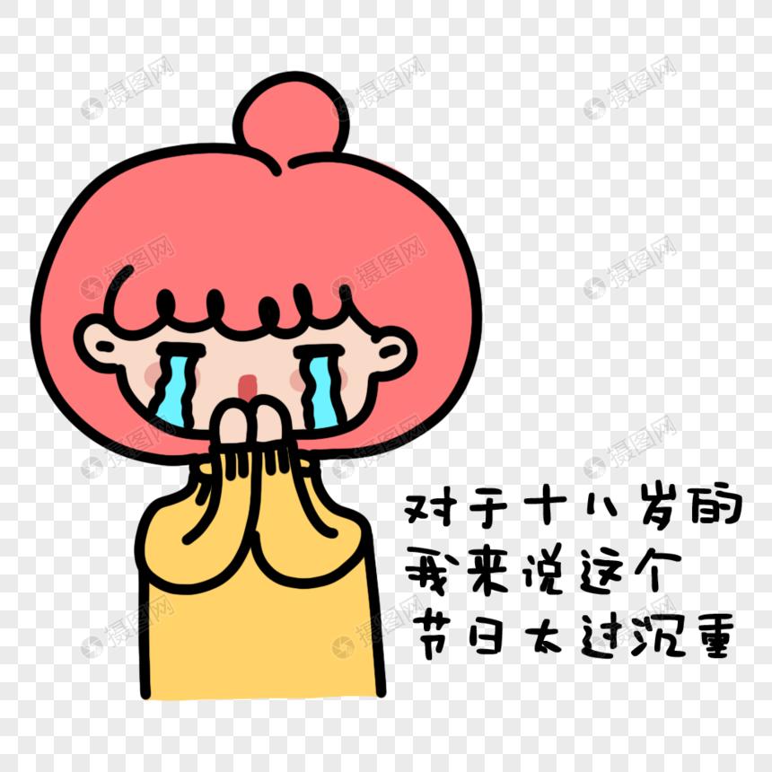 三八妇女节蘑菇节伤心哭女生小女孩动态表情再见表情包头图片