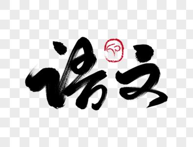 语文手写毛笔字图片
