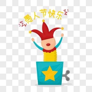 弹簧小丑愚人节玩具盒图片