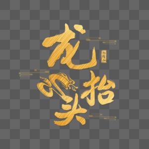 龙抬头金色毛笔字图片