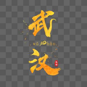 武汉字体金色v字体画册封面解决方案设计图_图片