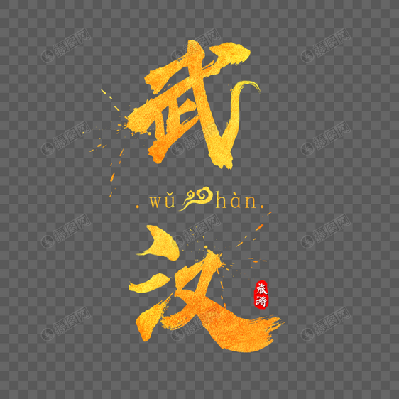 武汉素材报告v素材字体元素psd风格_设计素材室内设计开题金色格式图片