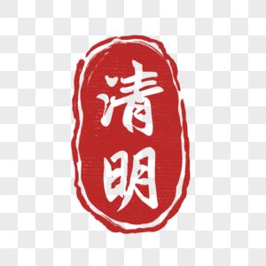 红色清明圆形印章图片