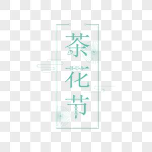 简约清新中国风茶花节字体图片