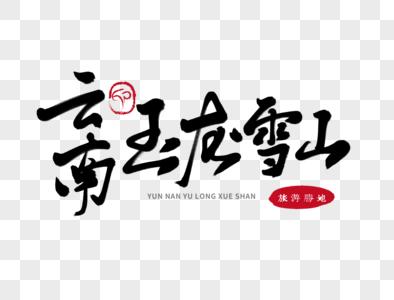 云南玉龙雪山毛笔字图片