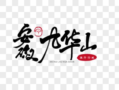 安徽九华山毛笔字图片