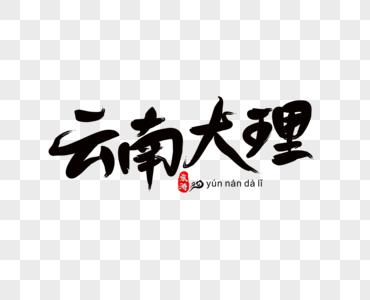 云南大理毛笔字图片