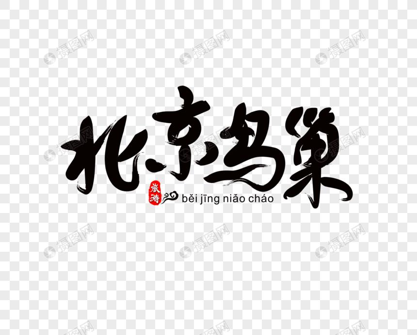 北京鸟巢毛笔字图片