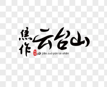 焦作云台山毛笔字图片