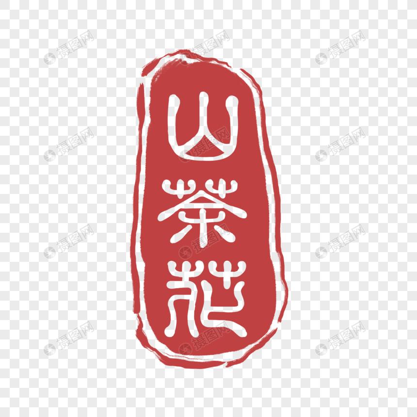 红色山茶花印章图片