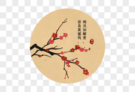 古风水墨红色梅花元素图片